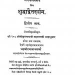Suddhadwaitadarshan Bhag - 2  by गोकुलनाथ - Gokulnath