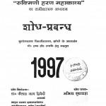 Sudhi Sudha Nidhi Krit Rukmini Haran Mahakabya Ka Sameekshatmak Adhyayan by डॉ. कैलाश नाथ द्विवेदी - Dr.kailash nath Dwivedi