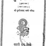 Sufed Shaitan Bhag - 3,4 by दुर्गाप्रसाद खत्री - Durgaprasad Khatri