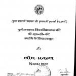 Sufi Kavya Men Prayukt Paryayon Ka Anushilan by रामाधिन सिंह - Ramadhin Singh