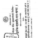 Sugandh Dashmi Vrat Katha by खुशालचंद - Khushalchand
