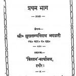 Sulabh Krishi Shastr Bhag - 1  by सुखसम्पतिरायभंडारी -Sukhasampatiraybhandari