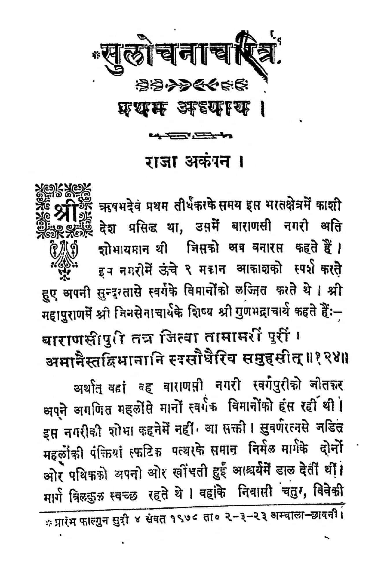 Book Image : सुलोचनाचरित्र  - Sulochanacharitra