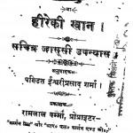 Sundari Daku Ya Heere Ki Khan  by पंडित ईश्वरी प्रसाद शर्मा - Pt. Ishvari Prasad Sharma