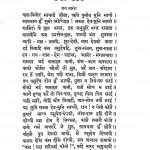 Sur Bal Krishan Padawali by प्रभुदयाल मीतल - Prabhudayal Meetal