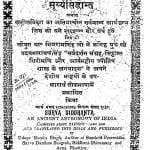 Surya Siddhant by उदयनारायण सिंह - Udaynarayan Singh