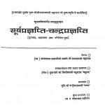Suryapragyapti-chandrapragyapti by ब्रजलाल जी महाराज - Brajalal Ji Maharaj