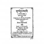 Suryypuranadi by खेमराज श्री कृष्णदास - Khemraj Shri Krishnadas