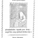 Sushrutsahinta Bhag 4  by पं. मुरलीधर शर्मा राज वैद्य - Pt. Muralidhar Sharma Raj Vaidya