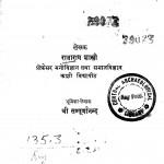 Svapn - Darshan by राजाराम शास्त्री - Rajaram Shastri