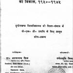 Svatantrayottar Uttar Pradesh Men Ucch Shiksha Ka Vikas 1950 Se 1975 by गणेशमूर्ति मिश्र - Ganeshamurti Mishr