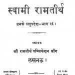 Swami Ramtirth Unke Sadupadesh bhag-26 by स्वामी रामतीर्थ - Swami Ramtirth