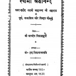 Swami Shraddhanand by सत्यदेव विद्यालंकार - Satyadev Vidyalankar
