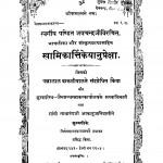 Swamikarttikeyanupreksha by पन्नालाल बाकलीवाल -Pannalal Bakliwal