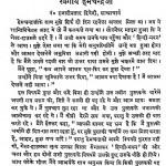 Swargiy Hemachandraji by हजारी प्रसाद द्विवेदी - Hazari Prasad Dwivedi
