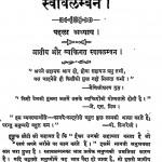 Swavalamban by मैथिलीशरण गुप्त - Maithili Sharan Gupt