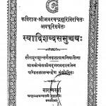 Syadishabdasamucchay by अमरचन्द्र - Amarchandra