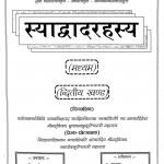 Syadvadarahasy Bhag - 2  by श्री यशोविजयजी - Shree Yashovijay ji