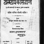 Talstay Ke Siddhant by जनार्दन भट्ट - Janardan Bhatt