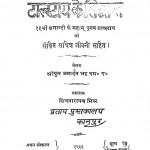 Talstay Ke Sidhant by जनार्दन भट्ट - Janardan Bhatt
