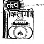 Tattv Chintamani Bhag - 3 by जयदयाल गोयन्दका - Jaydayal Goyandka