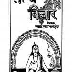 Tattv Vichar by ज्वाला प्रसाद - Jwala Prasad