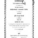 Tattvanirnay Prasad by श्री आत्माराम जी - Sri Aatmaram Ji