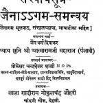 Tattvarth Sutr Jaina Gam Samanvay by चन्द्रशेखर शास्त्री - Chandrashekhar Shastri