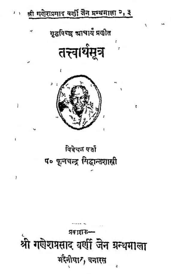 Book Image : तत्त्वार्थसूत्र - Tattvarthasutra