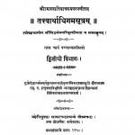Tattvarthdhigamsutram by हीरालाल - Heralal