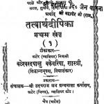 Tattvarthdipika Bhaag 1  by महावीर - Mahaveer