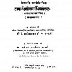 Tattvarthshlokavartikalankar Bhag - 7 by पं. माणिकचन्द्र जी - Pt. Manik Chandra