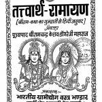 Tatvarth Ramayan  by रामचन्द्र - Ramchandra