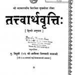 Tatvarth Vritti by आर्यिका जिनमती माताजी - Aaryika Jinmati Mataji