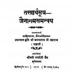 Tatvarthsutra Jainagamsamnvay by आत्माराम जी महाराज - Aatnaram Ji Maharaj
