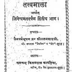 Tatvmala Arthat Jinendramat Darpan Dwitiya Bhaag by शीतल प्रसाद - Sheetal Prasad