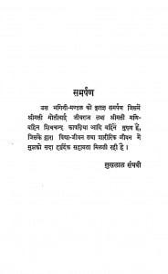 Tatwarth Sutra by पं. सुखलाल संघवी - Pt. Sukhlal Sanghvi