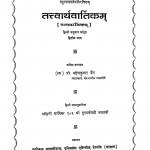 Tatwarthwartikam by महेन्द्रकुमार जैन - Mahendrakumar Jain