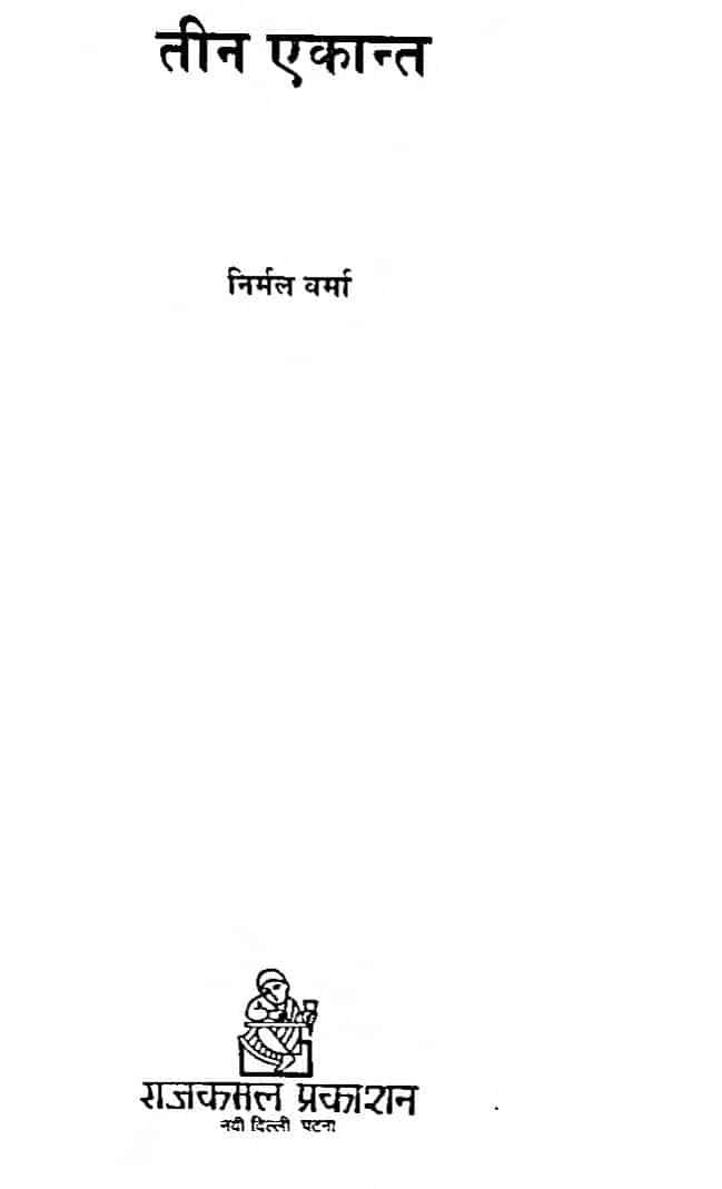 Book Image : तीन एकान्त  - Teen Ekant