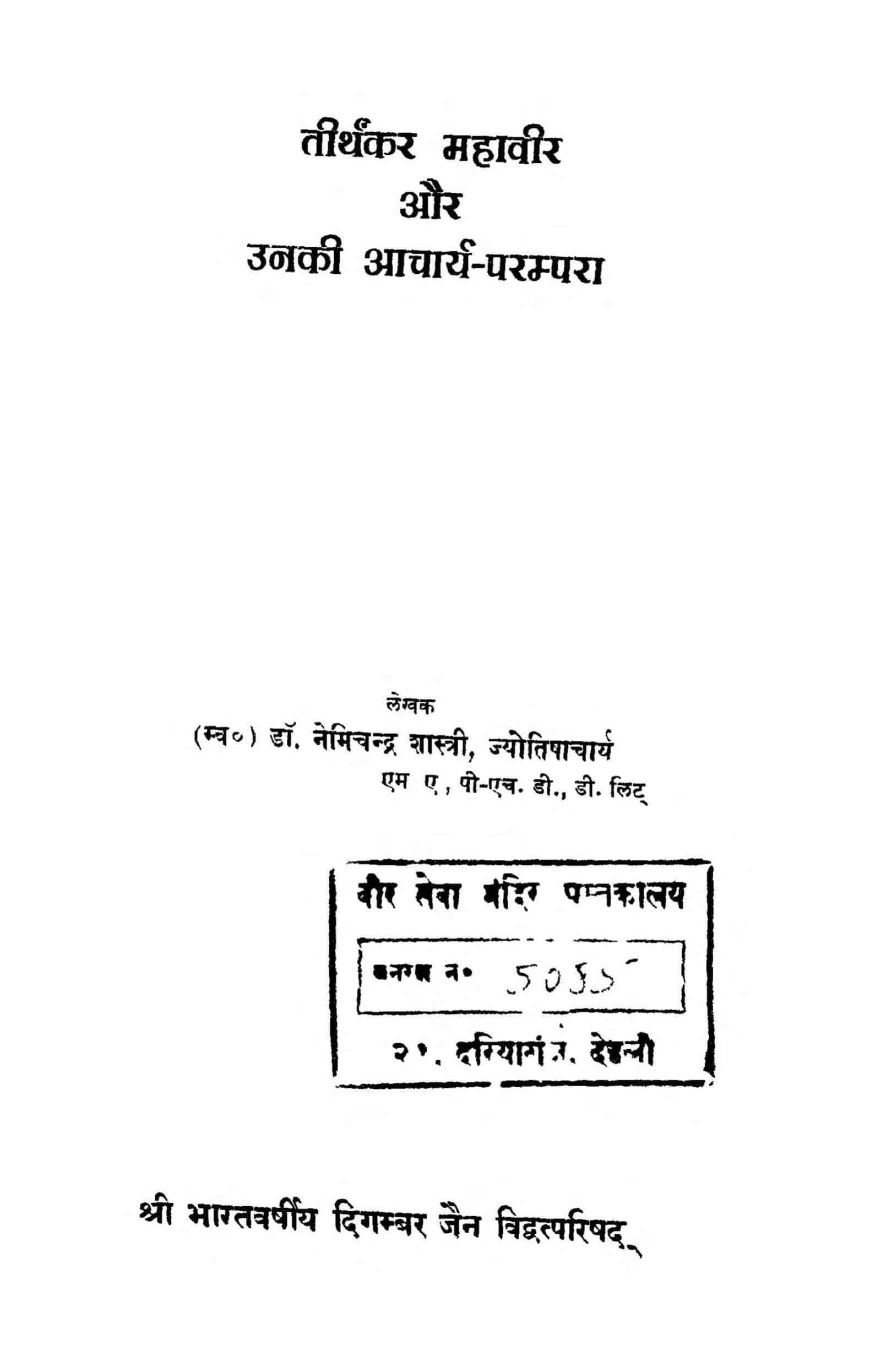 Book Image : तीर्थकर महावीर और उनकी आचार्य - परम्परा - Teerthakar Mahavir Aur Unki Aacharya Prampara