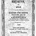 The Mahabharat Karanparva by वेदव्यास - Vedvyas