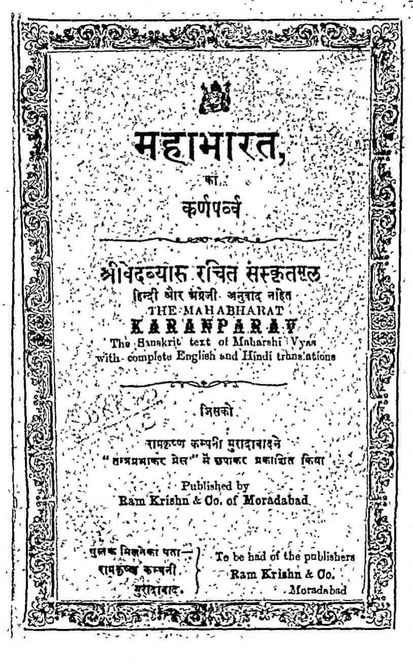 Book Image : महाभारत का कर्णपर्व्व - The Mahabharat Karanparva