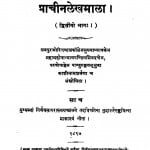 The Prachina Lekha Mala 2 by काशीनाथ शर्मा - Kashinath Sharmaशिवदत्त शर्मा - Shivdutt Sharma