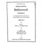 Tiloy Pannatti Bhag - 3 by विशुद्धमती माताजी - Vishuddhamati Mataji