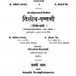 Tiloy - Pannatti by हीरालाल जैन - Heeralal Jain
