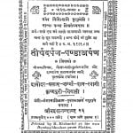 Tirth Darshan Panda Arpan  by दामोदर प्रसाद शर्मा - Damodar Prasad Sharma
