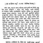 Tirth Vidhan Paddhatti by विश्वनाथ शर्मा - Vishwanath Sharma
