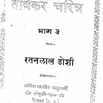 Tirthakar Charitar Bhag 3 by रतनलाल डोशी - Ratanlal Doshi