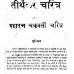 Tirthankar Charitar by रतनलाल जोशी - Ratanlal Joshi