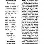 Tirthkar Vichar Masik  by नेमीचन्द्र जैन - Nemichandra Jain
